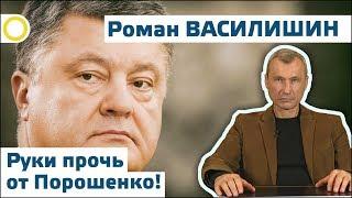 Роман Василишин. Руки прочь от Порошенко! 14.10.2017