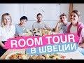 Тур по общежитию в Швеции
