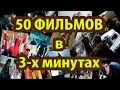 Самое Интересное КИНО 50 шт. за 3 минуты - Первая половина 2014 г