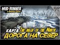 💢MudRunner Карта Дорога на север (The road to the North) Spintires:MudRunner (СТРИМ)