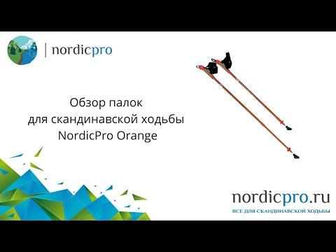 NordicPro Orange / Палки для скандинавской ходьбы