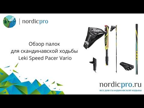 Leki Speed Pacer Vario 2018 / Палки для скандинавской ходьбы