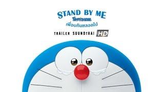 STAND BY ME: โดราเอมอน เพื่อนกันตลอดไป (Official Trailer # 1 เสียงไทย)