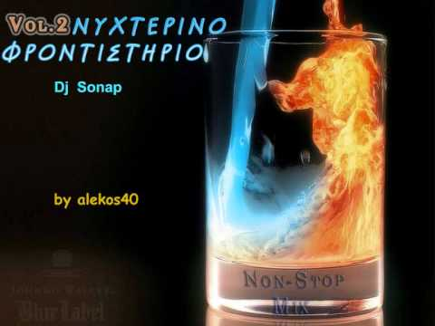 Dj Sonap - Nyxterino Frontistirio  [ 1 of 6 ] - NON STOP GREEK MUSIC