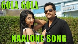 Naalone Song Audio Song - Gola Gola
