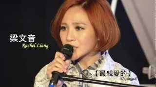 梁文音 Rachel Liang - 最親愛的 (Unplugged)
