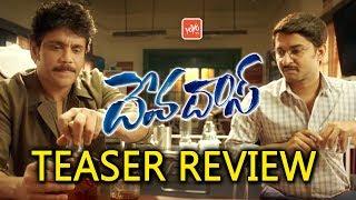 Devadas Movie Teaser Review | Devdas Movie Trailer | Nagarjuna, Nani, Rashmika Mandanna | YOYO TV