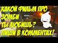 Фрагмент с начала видео GTA 5 Зомби Апокалипсис - САМАЯ БОЛЬШАЯ ТОЛПА ЗОМБИ! ИХ ТЫСЯЧИ ГТА 5 МОДЫ 21! GTA 5 МОДЫ ОБЗОР МОДОВ