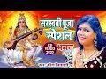 HD Video Sarswati Puja Song 2020 - #सरस्वती पूजा स्पेशल भजन #Sawrsawti Puja New Song Mira Minakshi