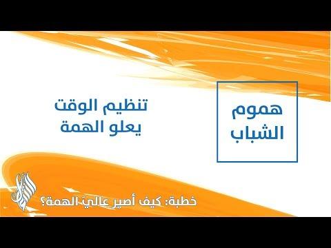 تنظيم الوقت يعلو الهمة - د.محمد خير الشعال