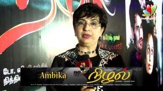 Nizhal Press Meet | Ambika, Suresh Nair | Tamil Movie | Audio Launch