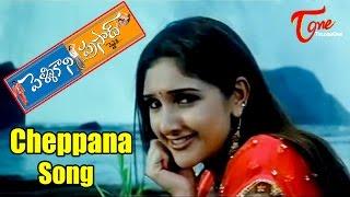Cheppana Chinna - Pellikani Prasad