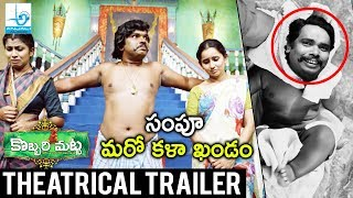 Kobbari Matta Theatrical Trailer
