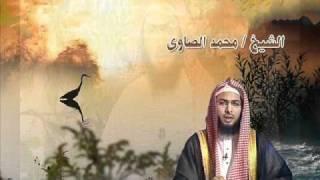 ارجوك لا تتزوجنى 1 الشيخ محمد الصاوى