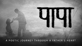 PAPA (father)  Father\'s day Special  emotional story  hindi