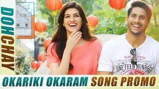 Okkariki Okaram Song - Dohchay