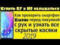 Как ПРОВЕРИТЬ Xiaomi При ПОКУПКЕ с рук бу 2019