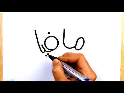 كيفية تحويل كلمة مافيا الى رسمة محمد رمضان | الرسم بالكلمات
