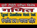UP TET EXAM SPECIAL: MATHEMATICS MOCK TEST WITH EXPLANATION BY GYAN