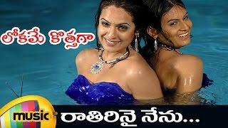 Rathirinai Nenu Full Video Song - Lokame Kothaga