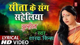 Lyrical Video - SEETA KE SANG SAHELIYAN  Bhojpuri OLD VIVAH GEET  SHARDA SINHA  DULHIN