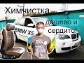 Нищеброд на BMW X5 владение без денег, химчистка самостоятельно N6