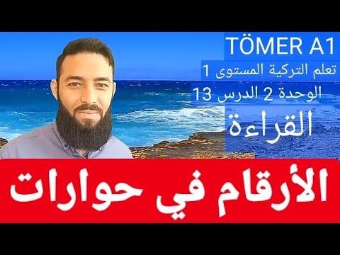 تومر A1 الدرس 13 الأرقام حوارات وتمارين الوحدة 2 تعلم التركية المستوى الأول TÖMER A1 Arapça 12