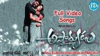Asadhyudu Movie Songs Jukebox