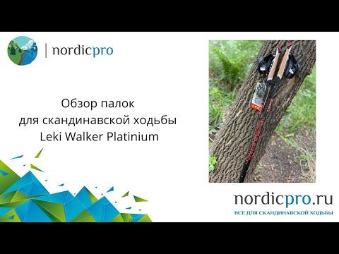 Leki Walker Platinium / Палки для скандинавской ходьбы