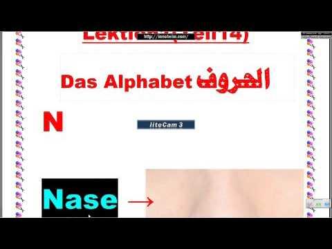 Lektion1-Teil14 الدرس الأول-الحروف-تعليم اللغة الألمانية للأطفال