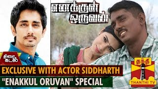 Watch Actor Siddharth about