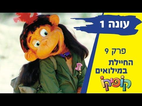 קופיקו עונה 1 פרק 9 - החיילת במילואים