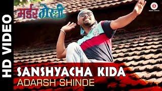 Sanshyacha Kida Song - Murder Mestri