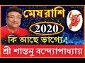 TANTRIK TOTKA | মেষ রাশিফল 2020, কি আছে ভাগ্যে ! | Mesh Rashifal 2020.