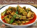 Okra (Bhindi) Tomato Curry Recipe by Manjula