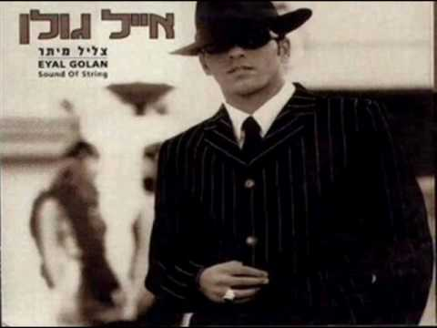 אייל גולן בין הטוב והרע Eyal Golan