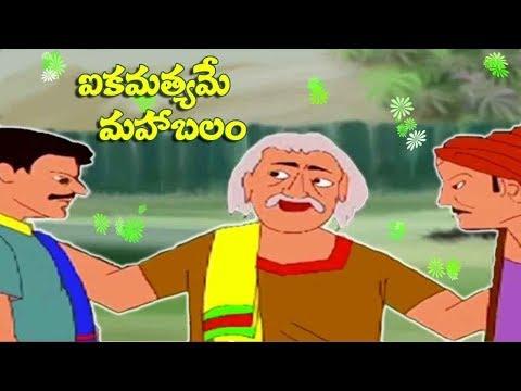 Telugu Children Stories Ikyamachame maha balam (Panchatantra Kathalu)