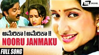 Nooru Janmaku  America America  Ramesh Aravind  Hema Panchamukhi  Kannada Video Song