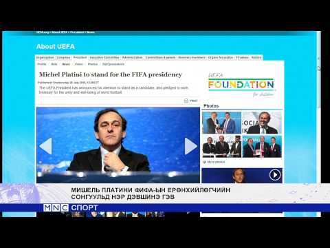 Мишель Платини Фифа-ын ерөнхийлөгчийн сонгуульд нэр дэвшинэ гэв