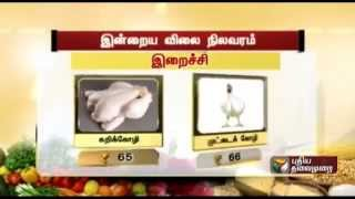 Stock Market Update 10-12-2014 Thanthitv Show | Watch Thanthi Tv Stock Market Update Show December 10, 2014