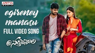 Egireney Manasu Full Video Song || @Nartanasala