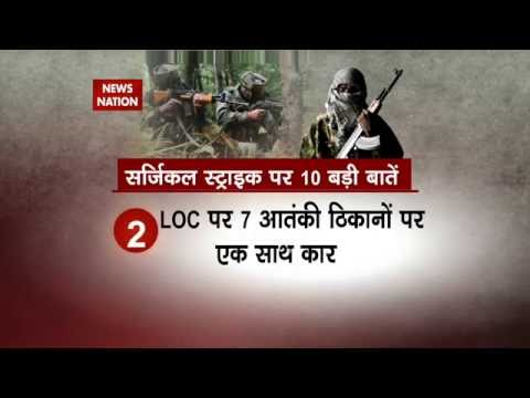 In 10 Points: Indian Army conducted surgical strike in Pok