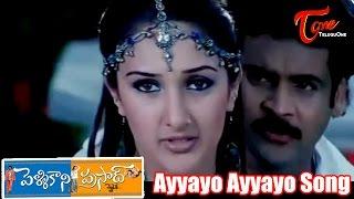 Ayyayo Ayyayo -  Pellikani Prasad
