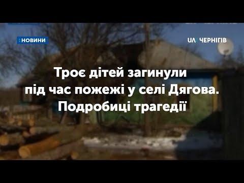 Всі подробиці пожежі у селі на Чернігівщині, в якій загинуло троє дітей