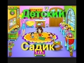Детский садик играть онлайн бесплатно / Kindergarten play online for free