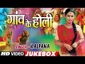 KALPANA | BHOJPURI HOLI VIDEO SONGS JUKEBOX | GAON KE HOLI | T-Series HamaarBhojpuri