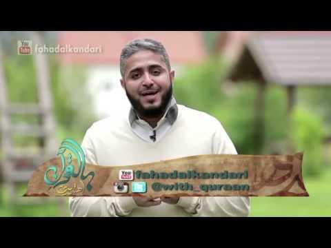 فيديو: بالقرآن آهتديت - حلقة 1 الشيخ فهد الكندري