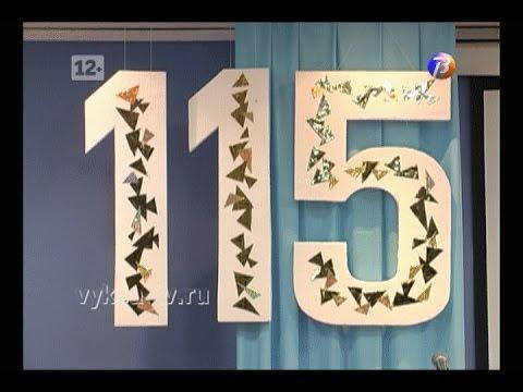 Проволоченской школе— 115 лет
