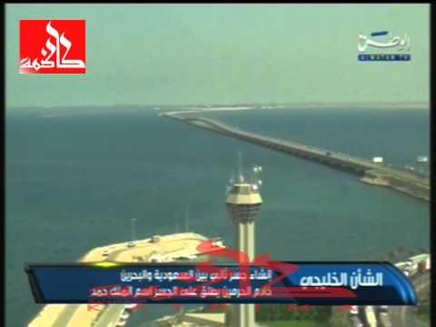 فيديو: جسر جديد بين السعودية والبحرين يحمل اسم الملك حمد