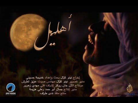 شاهد بالفيديو: الفيلم أهليل - من تراث الجزائري .. الجزيرة الوثائقية